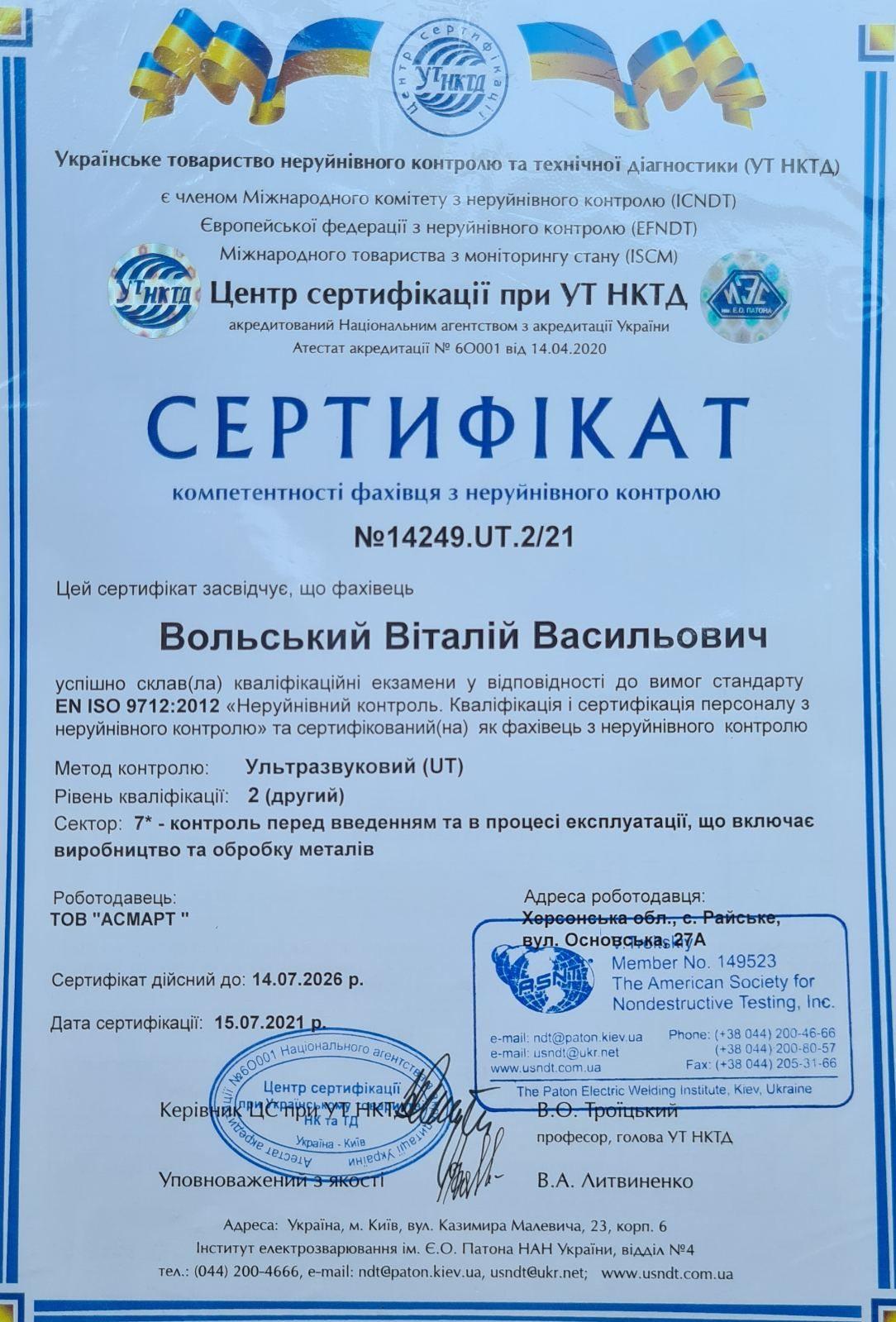 Получение сертификата по неразрушающему контролю