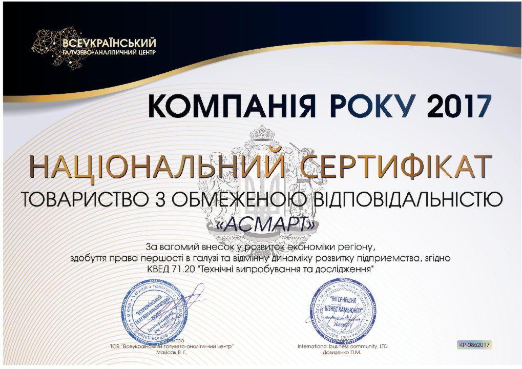 ООО «АСМАРТ» — Компания года 2017