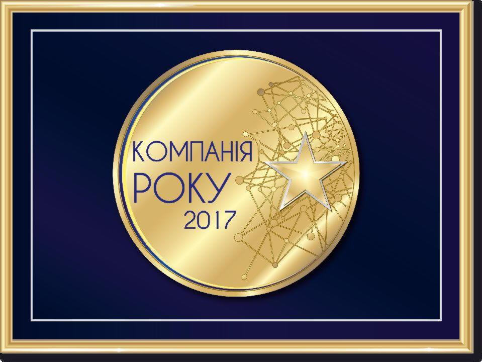 компания года 2017 победители ООО АСМАРТ диагностика